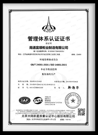 Fushun Environmental Management System Certificate Scanner